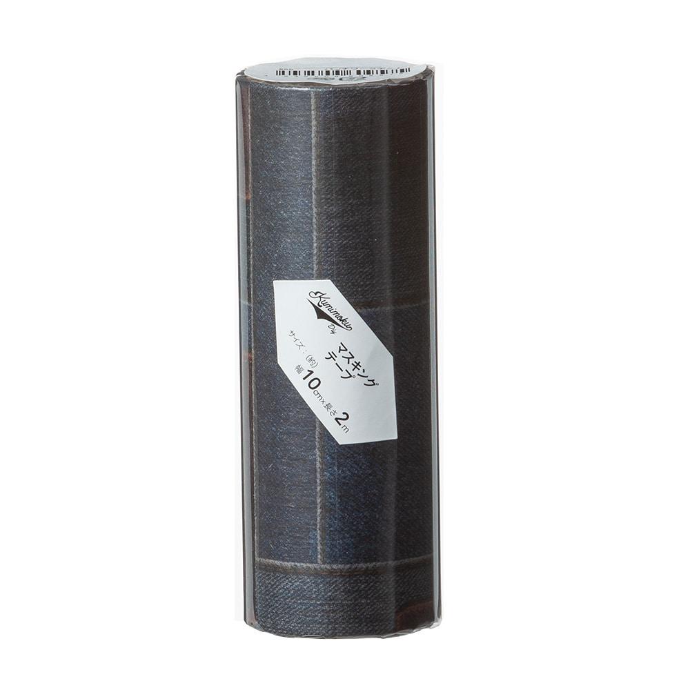 Kumimoku マスキングテープ パッチワークデニム 10cm×2m