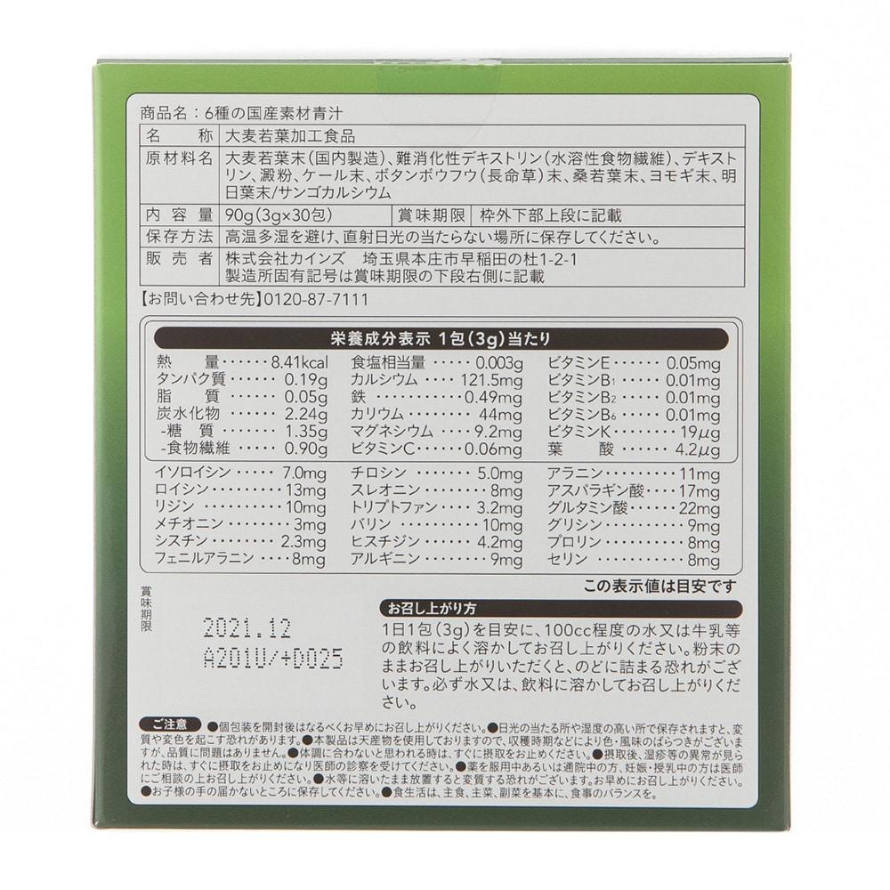 CAINZ 6種の国産素材青汁 3g×30包
