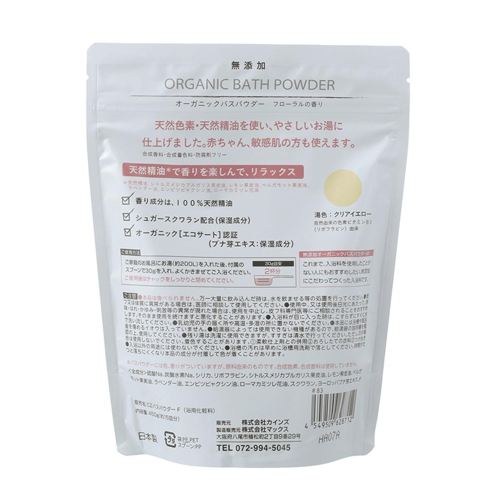 カインズ 無添加入浴料 450g フローラルの香り