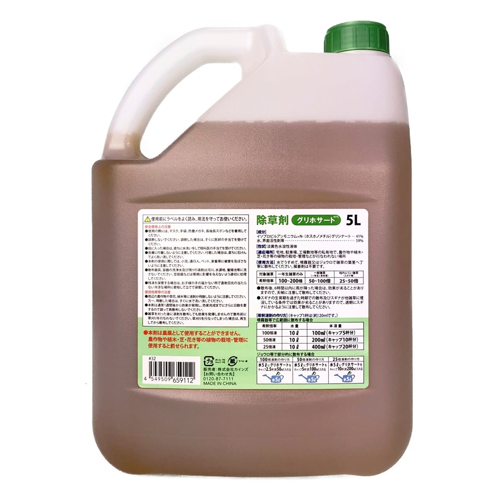 グリホサート41% 5L 除草剤
