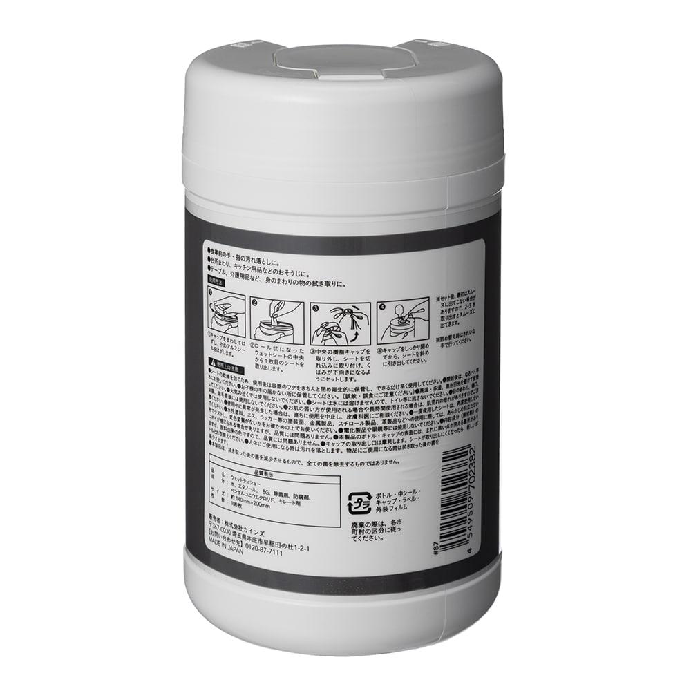 CAINZ 除菌ウェットティシュー アルコールタイプ 本体 100枚