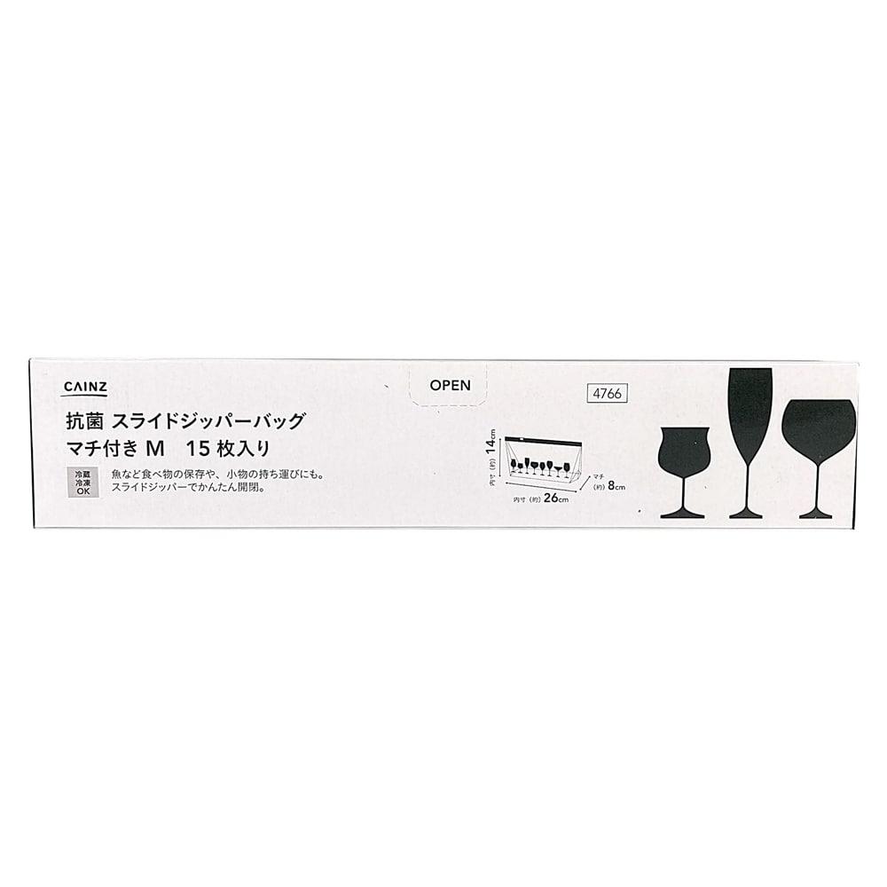 抗菌スライドジッパーバッグマチ付き グラス M 15P
