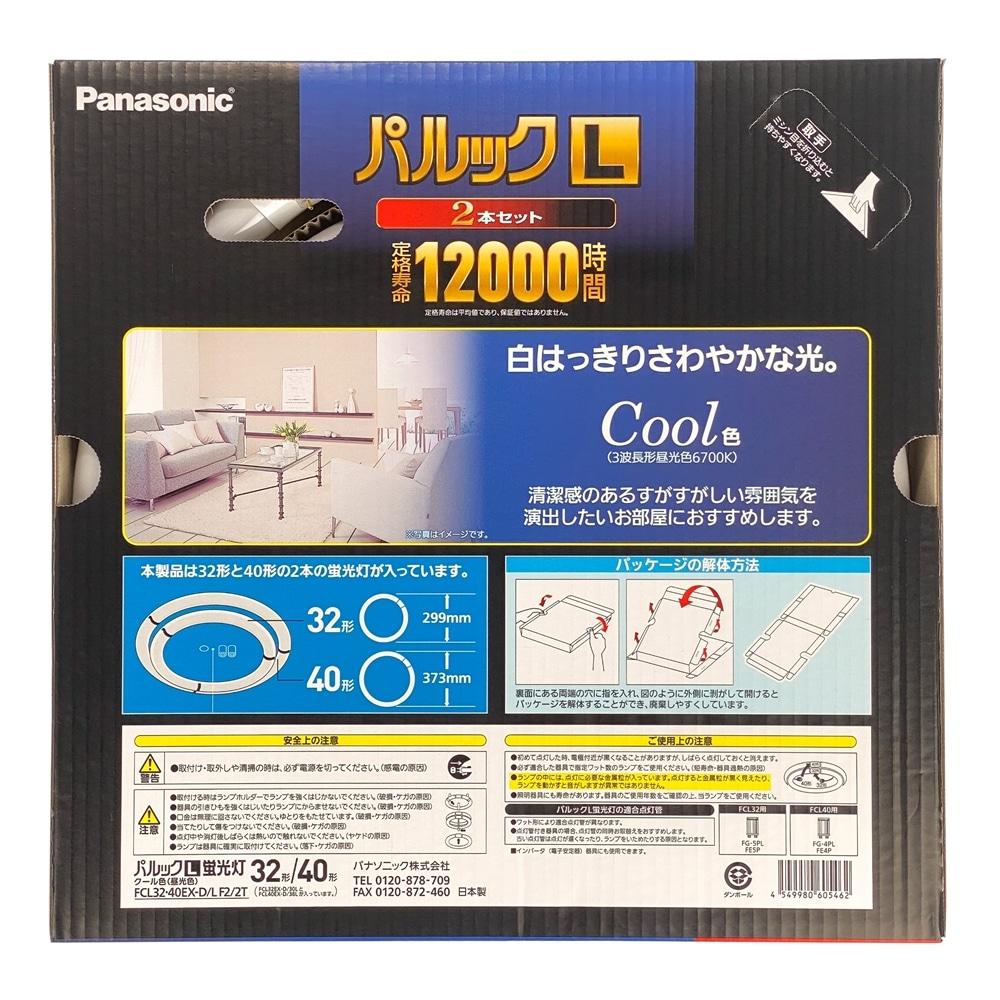 パナソニック パルックL 32形+40形 クール色 FCL3240EXDLF22T