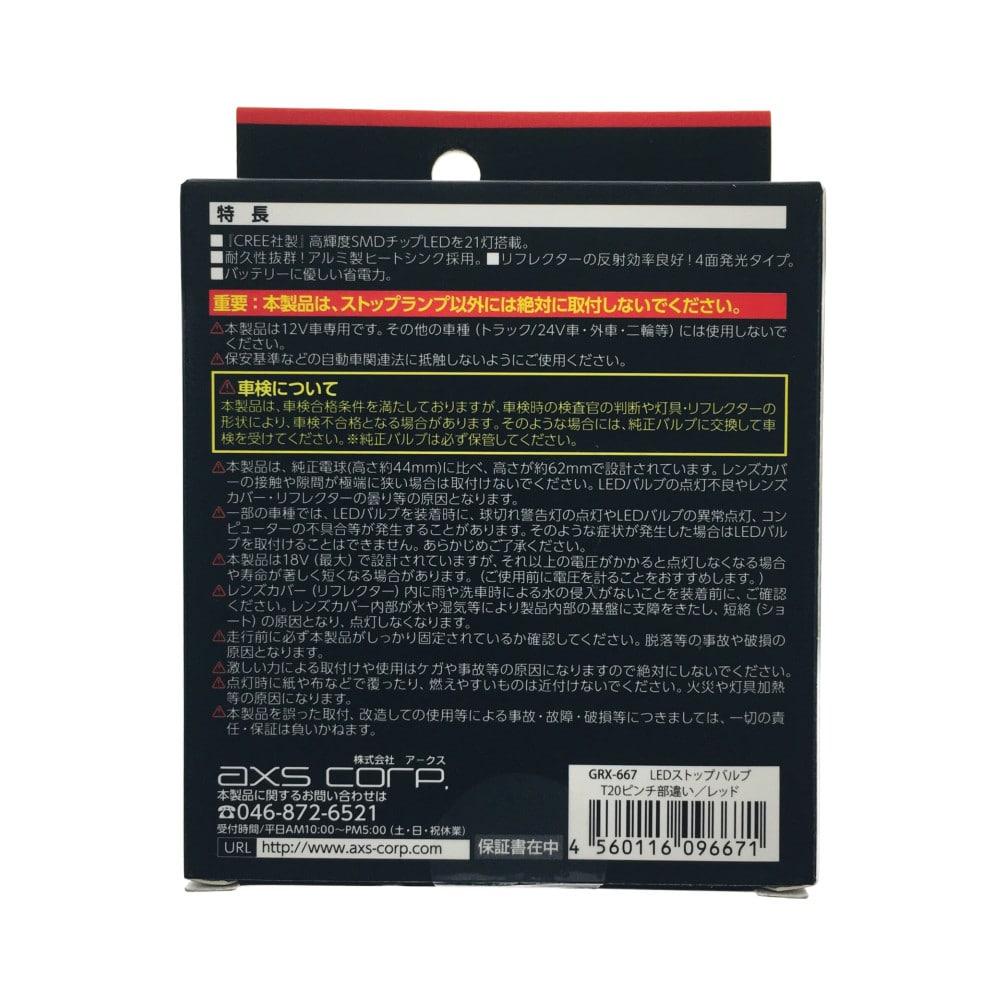 アークス GRX-666 S25ピン角違い/アンバー LEDウインカーバルブ S25 (GRX-666)