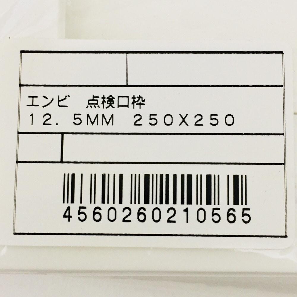 塩ビ壁点検口 12.5mm用 250角