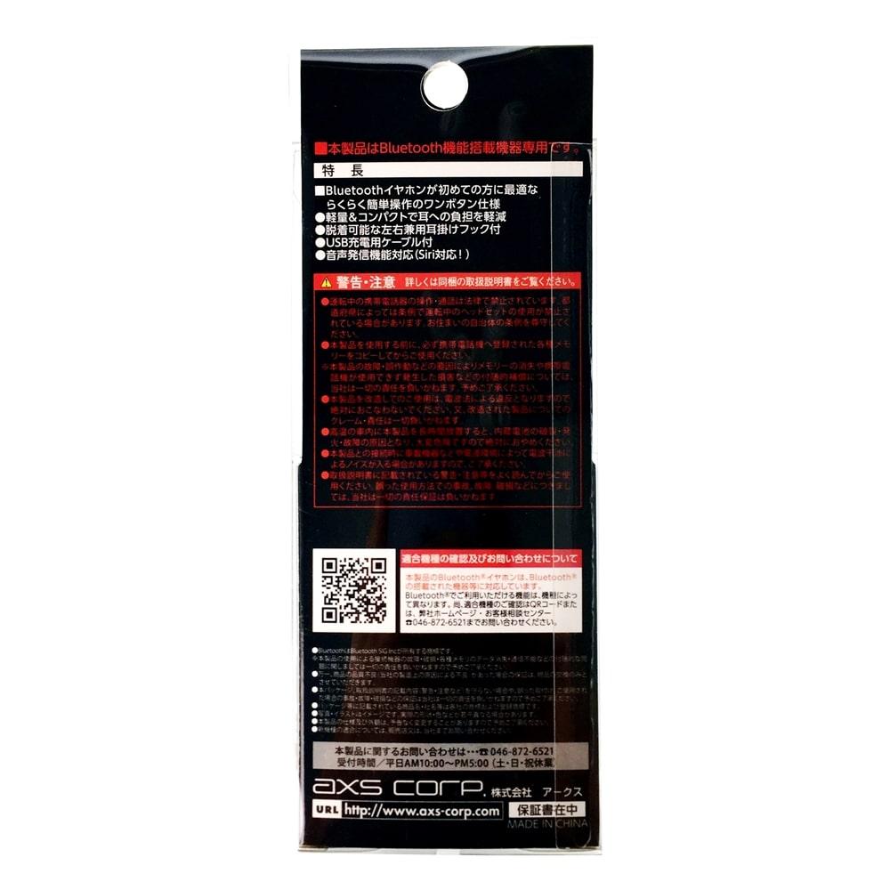 アークス Bluetoothスタンダードαミュージックヘッドセット 4.1ver.  X-217 ブラック