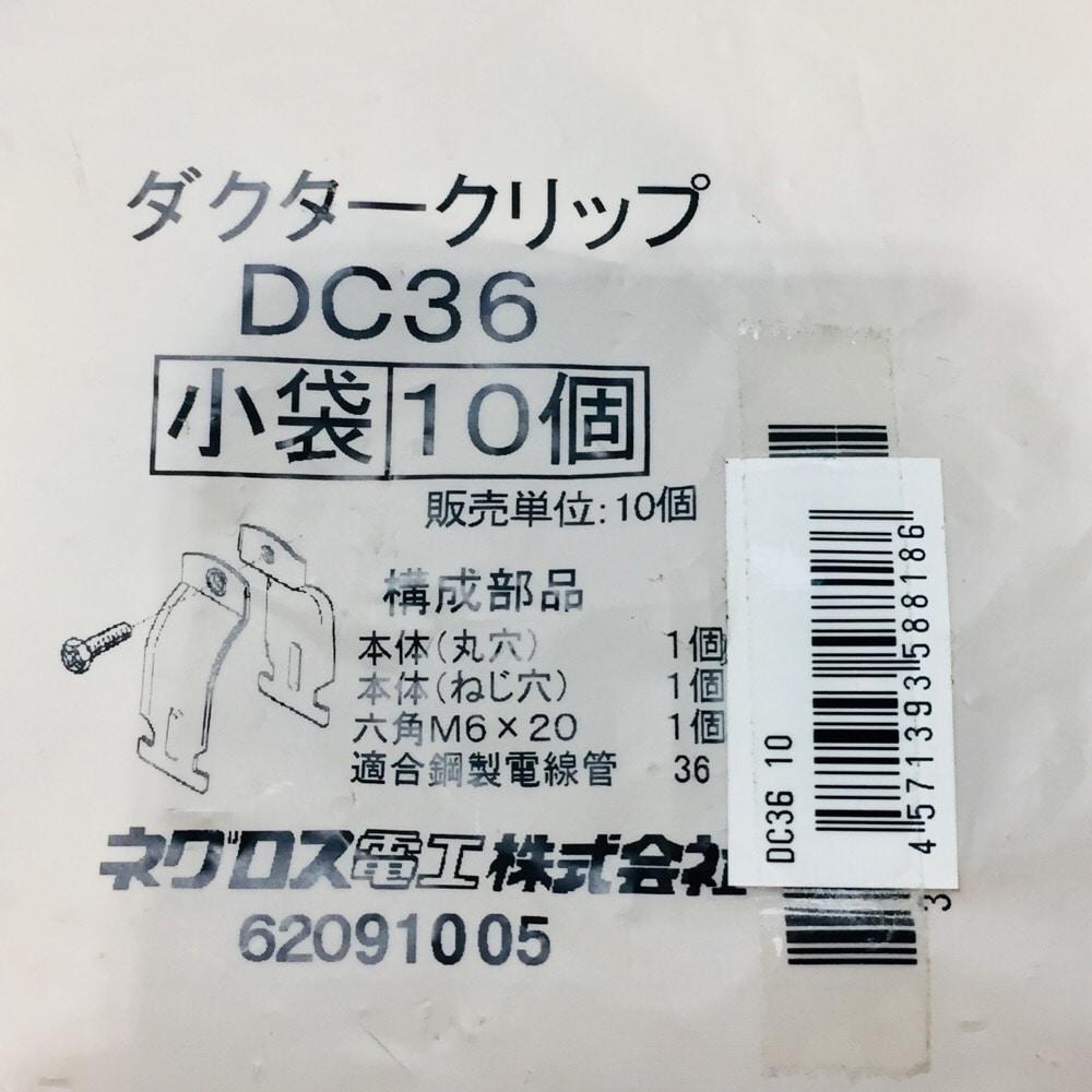 ネグロス ダクタークリップ10入 DC3610