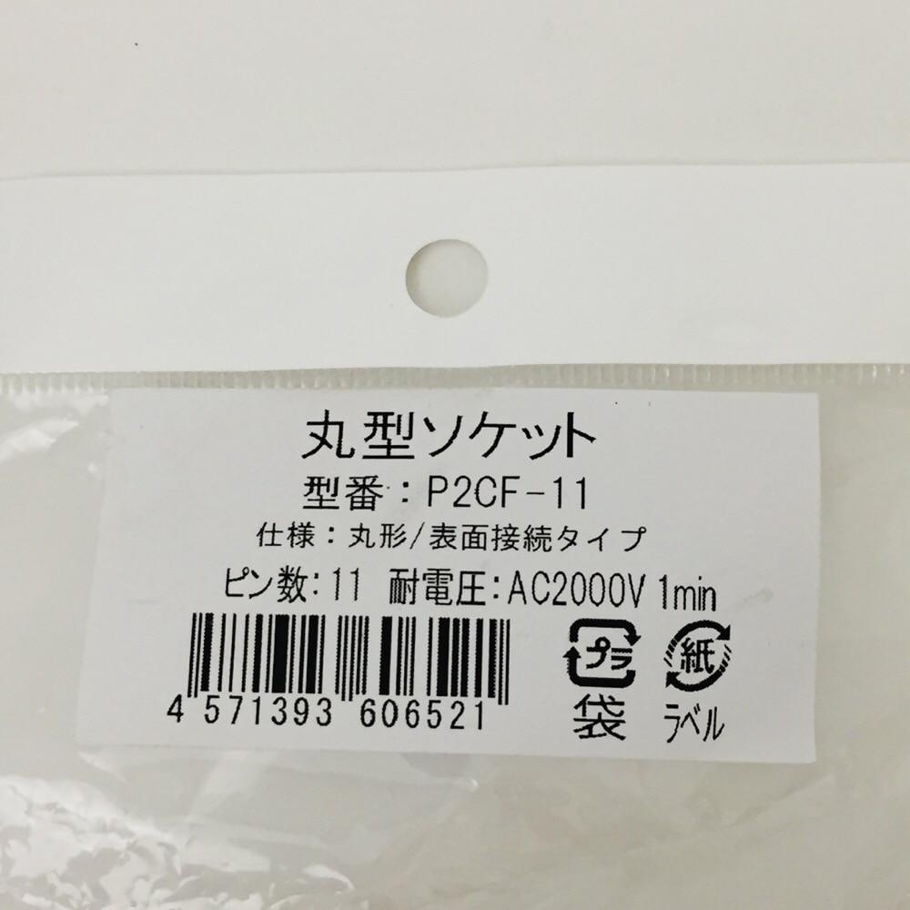 オムロン丸形ソケット 11ピン P2CF-11