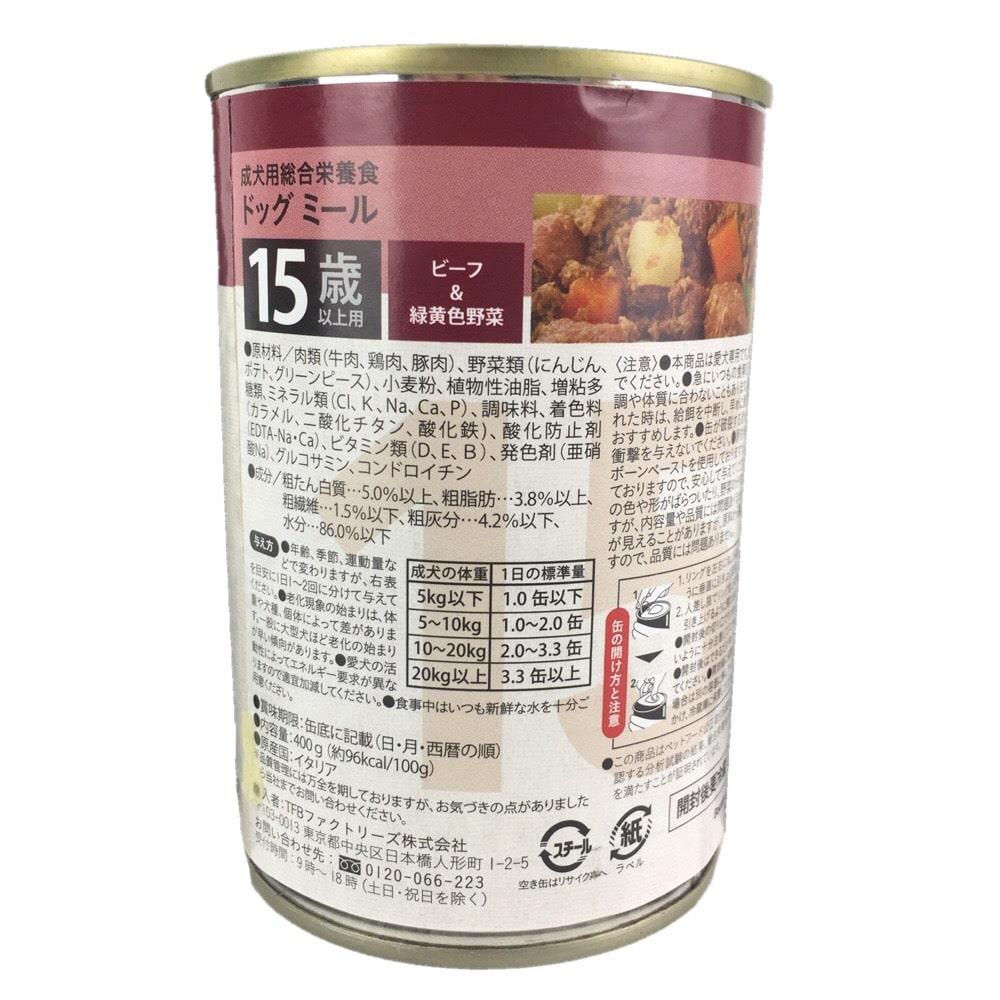 Pet's One ドッグミール缶 ビーフ&緑黄色野菜 15歳以上用 400g