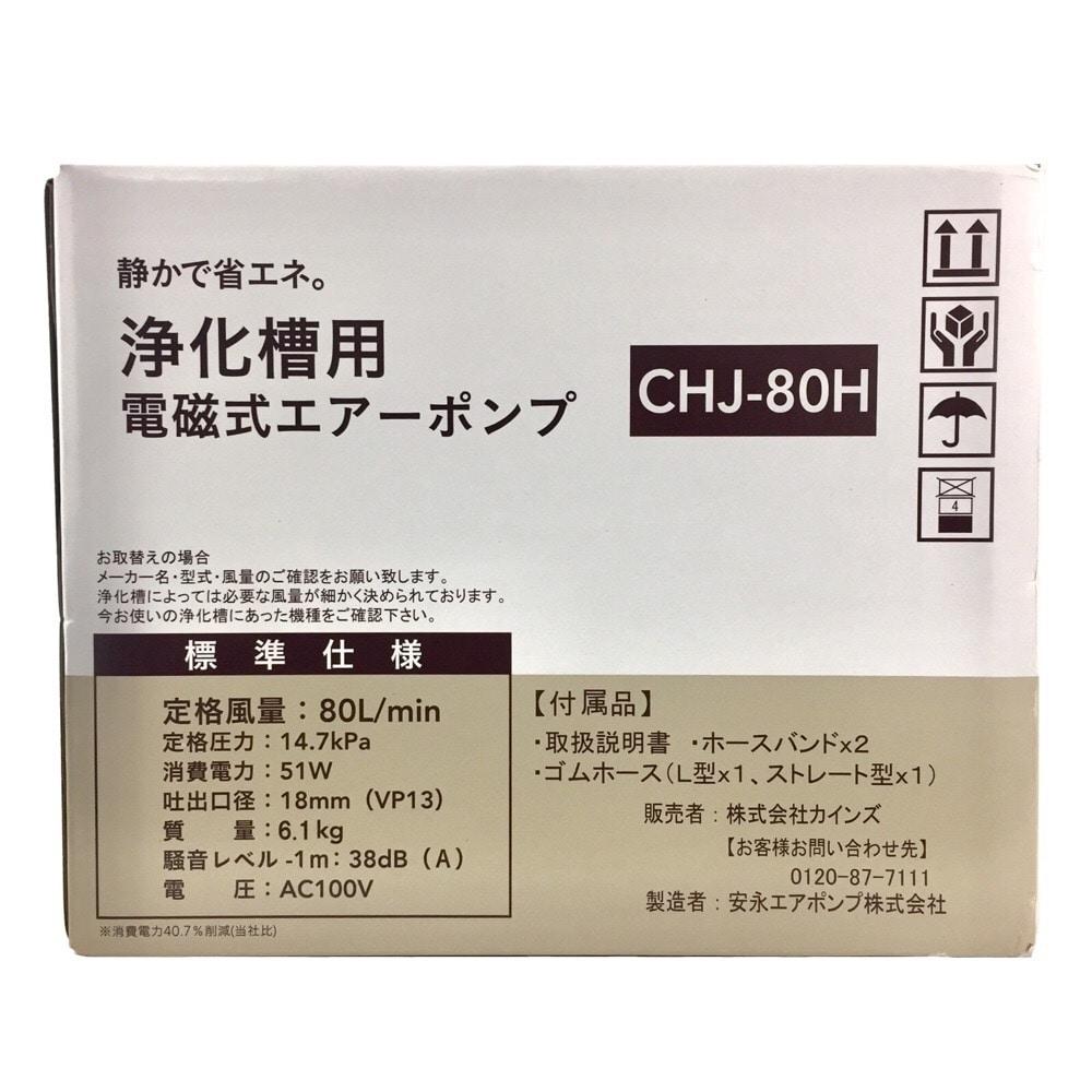 安永 浄化槽エアポンプCHJ−80H