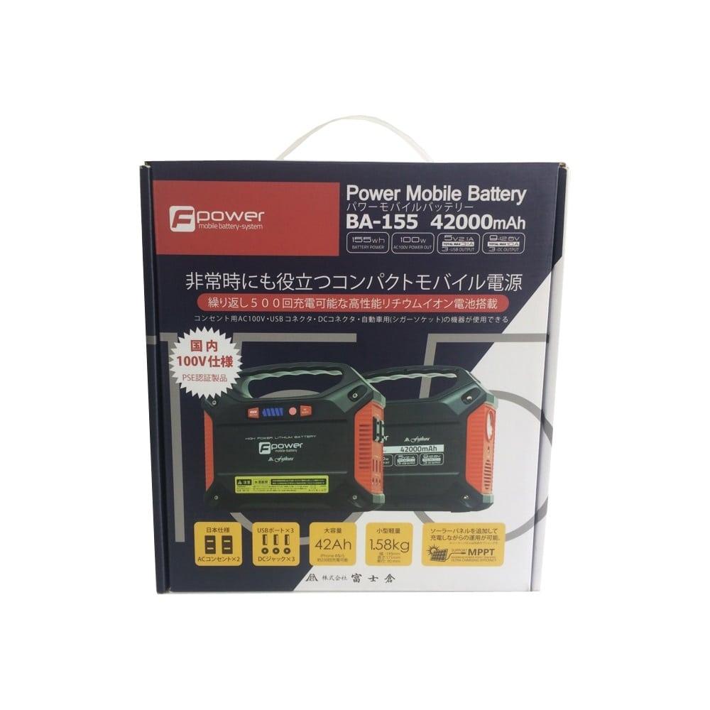 富士倉 42AhモバイルバッテリーBA-155