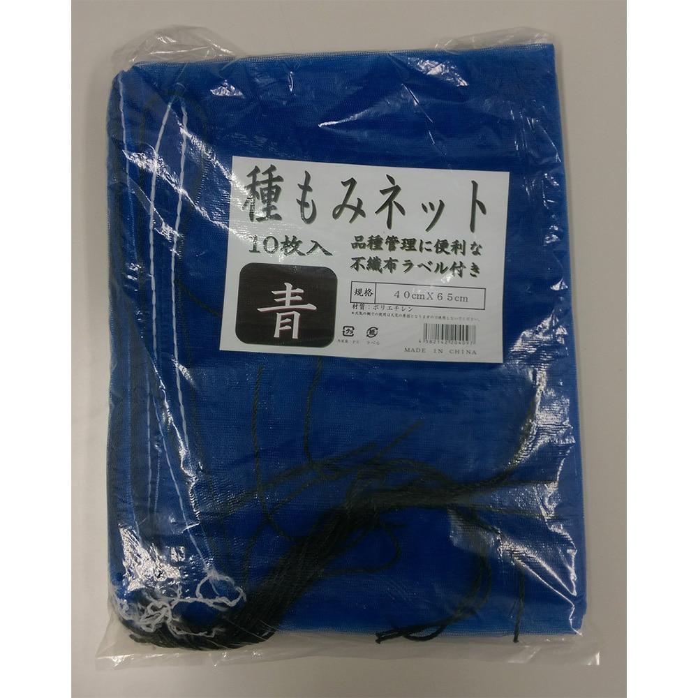 【店舗限定】<ケース販売用単品JAN> 種もみネット 青 10P 不織布ラベル付