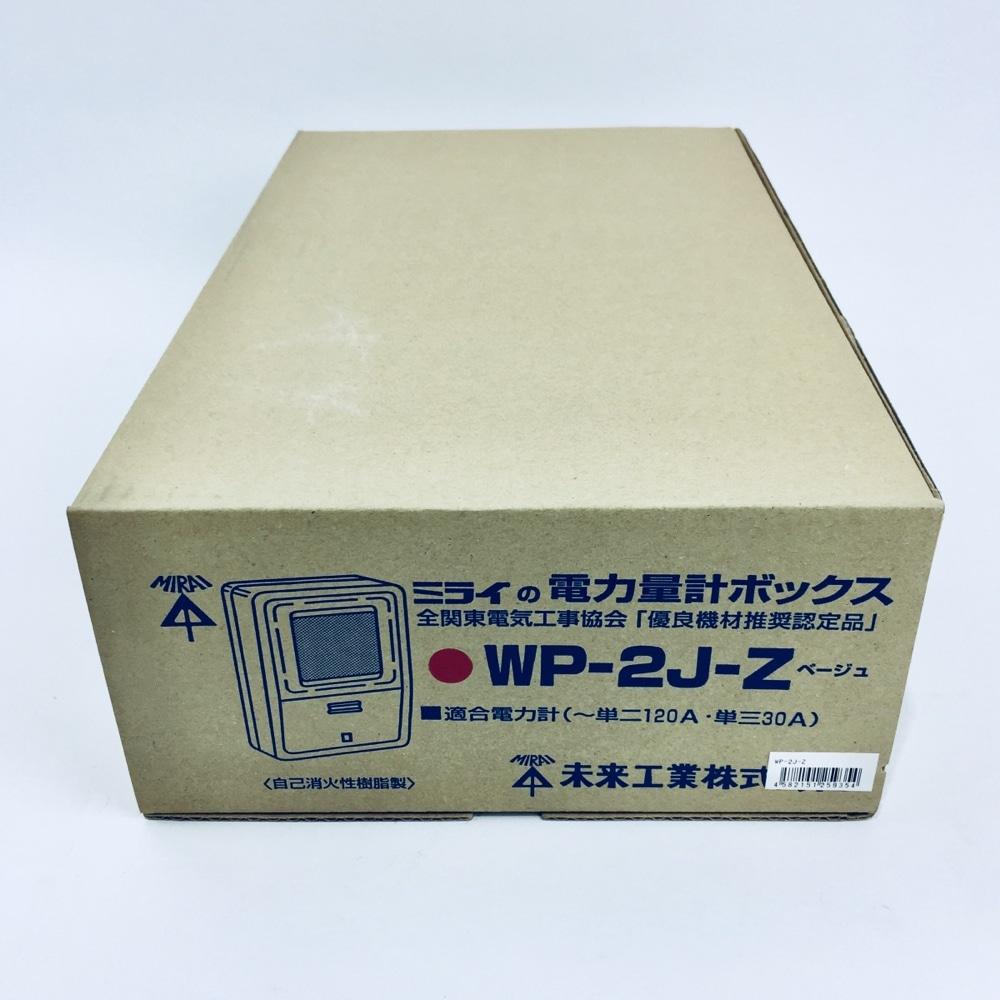 未来工業 電力量計ボックス WP-2J-Z