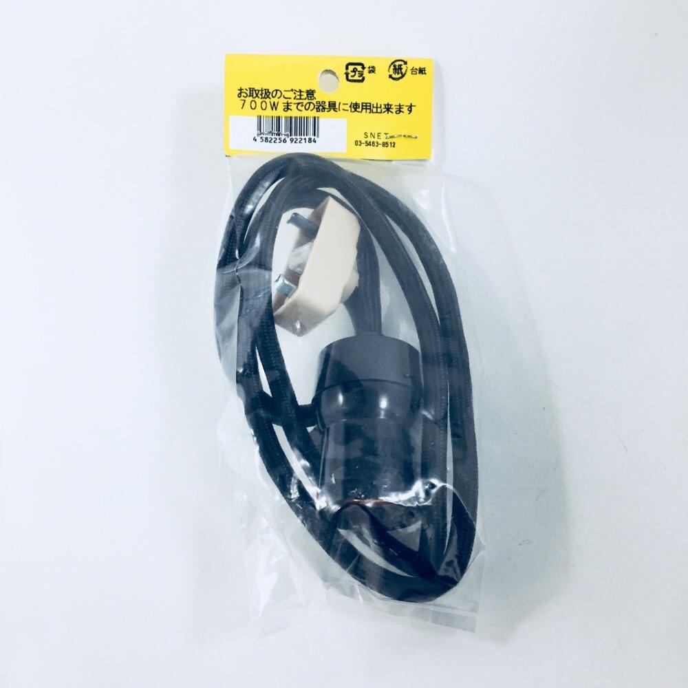 キーソケット付ペンダントコード1m黒