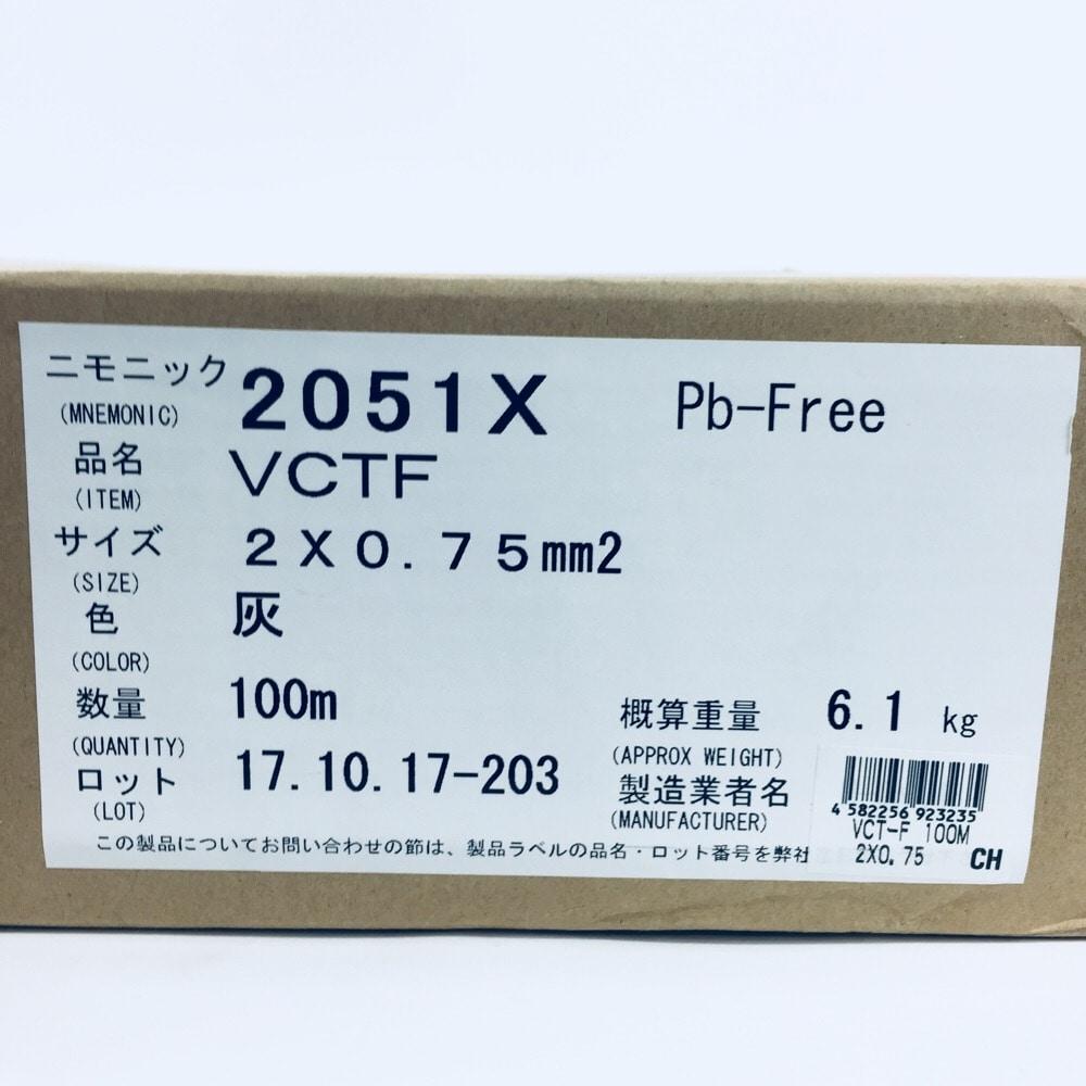 VCT−F 2X0.75 100m巻きタバ
