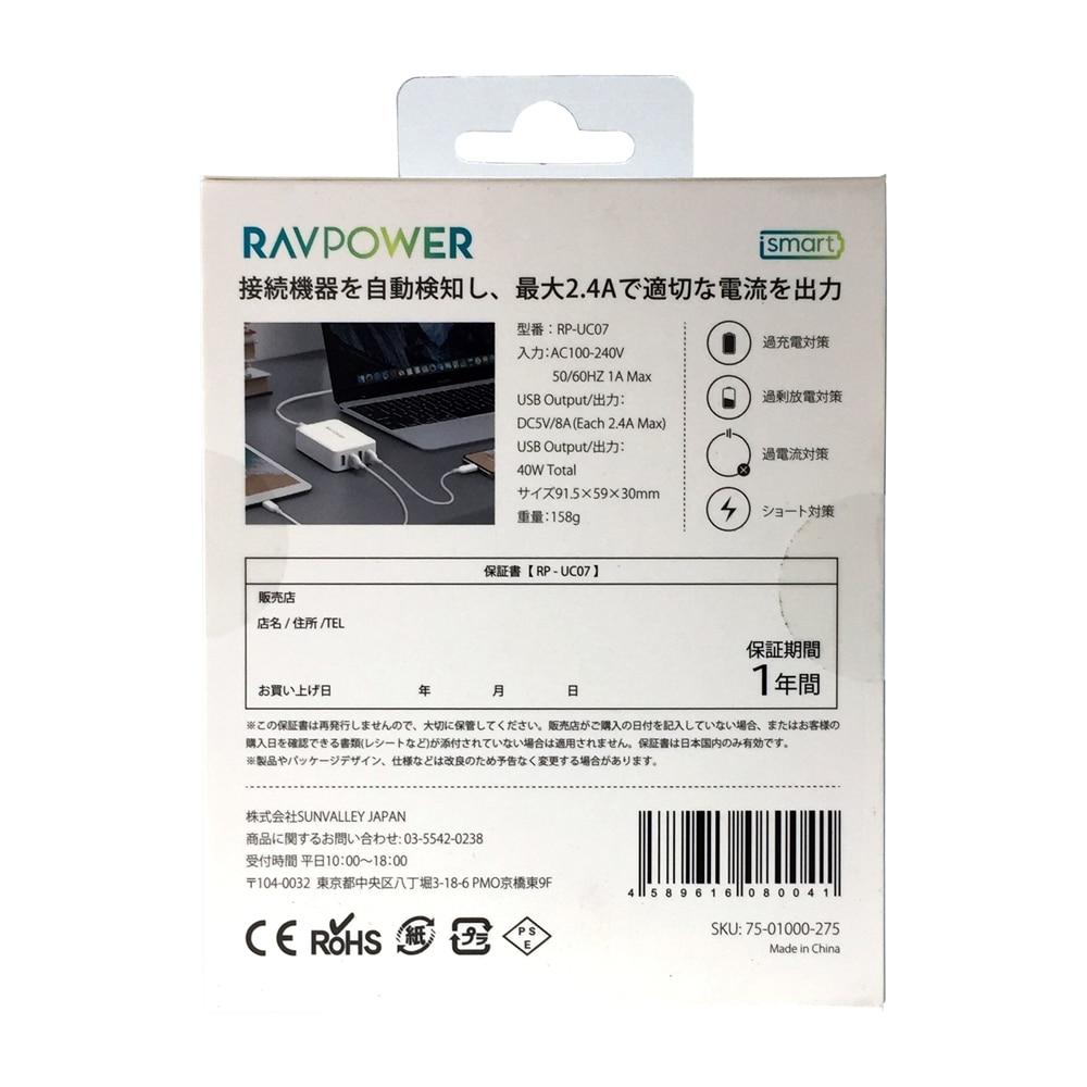 サンバレージャパン 40W USB充電器 RP-UC07 ホワイト【USB Type-A 4ポート / AC電源コード付】