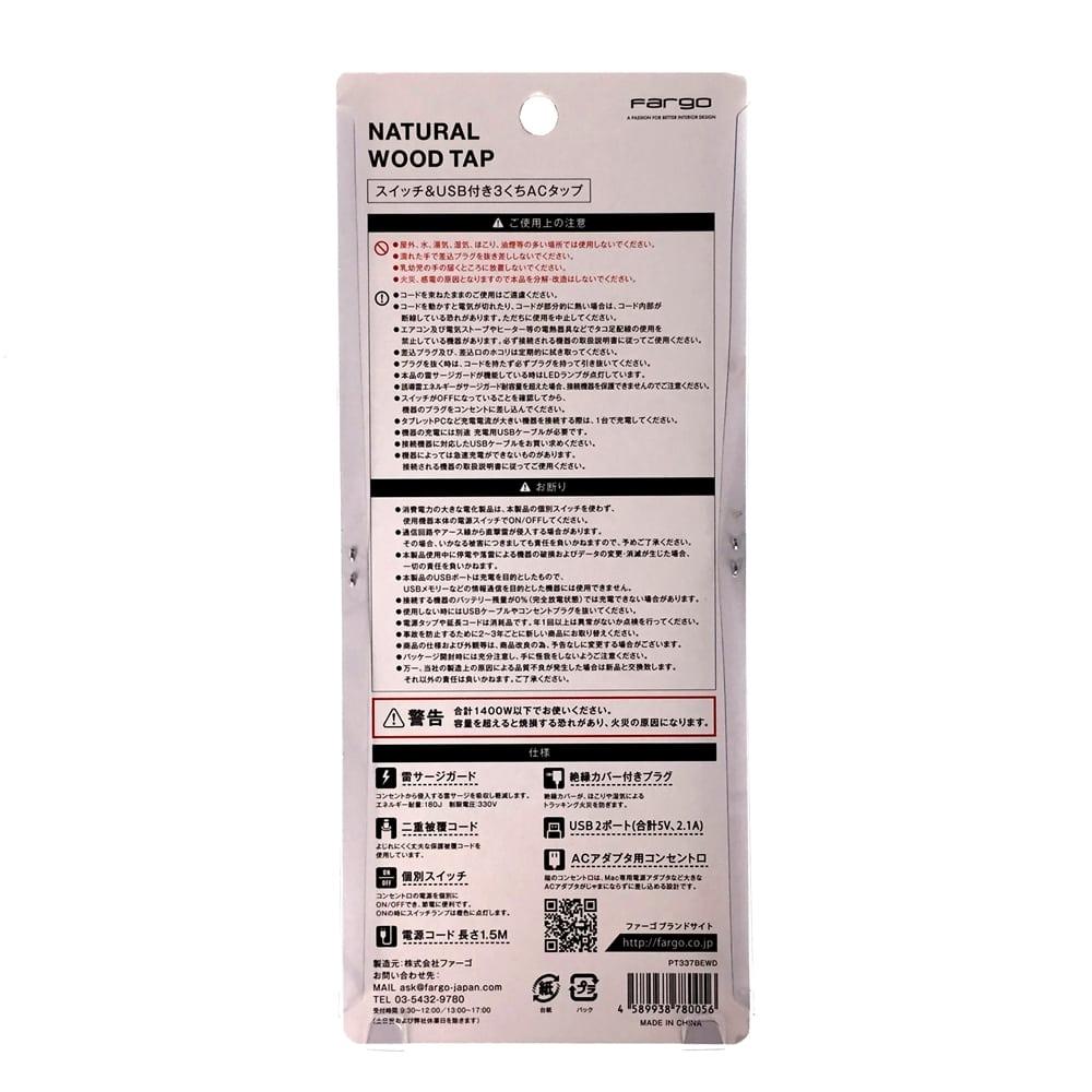 ファーゴ ナチュラルウッドタップ ベージュウッド 雷サージガード付 AC3個口 2.1A USB2ポートPT337BEWD
