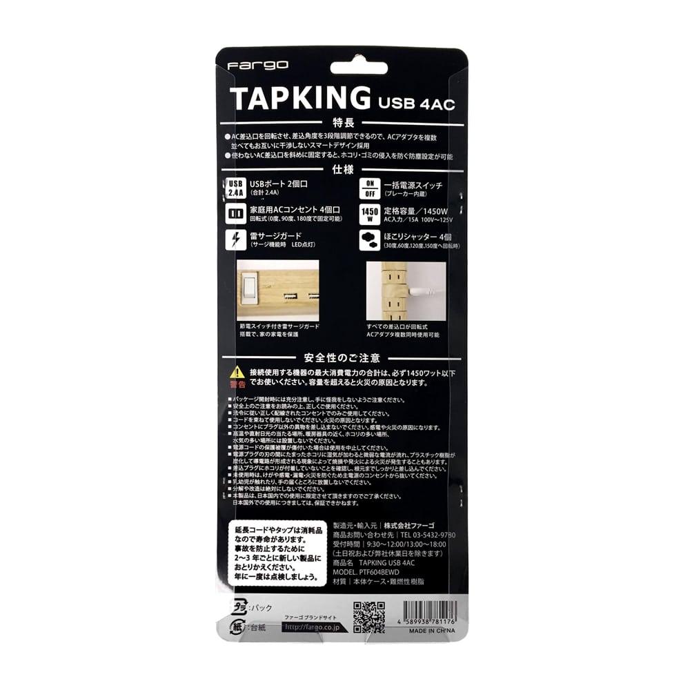 ファーゴ ベージュウッド TAPKING USB 雷サージガード付 AC4個口 2.4A USB2ポート PT604BEWD
