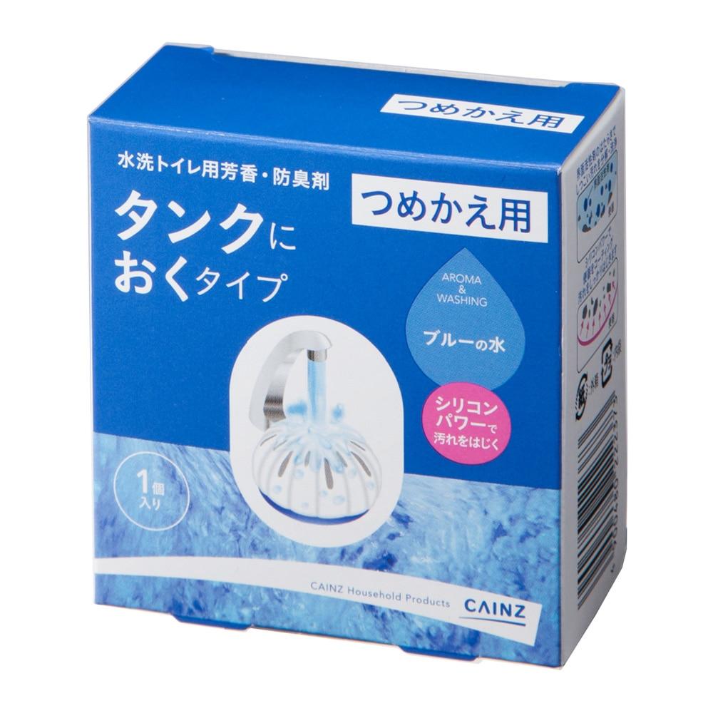 CAINZ タンクに置くタイプ つめかえ用 水洗トイレ用 芳香・防臭剤