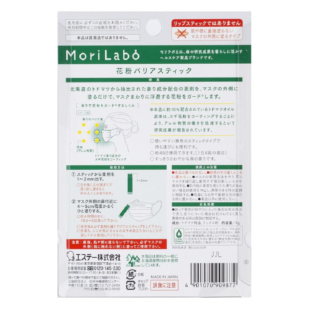 エステー MoriLabo モリラボ 花粉バリアスティック 4g
