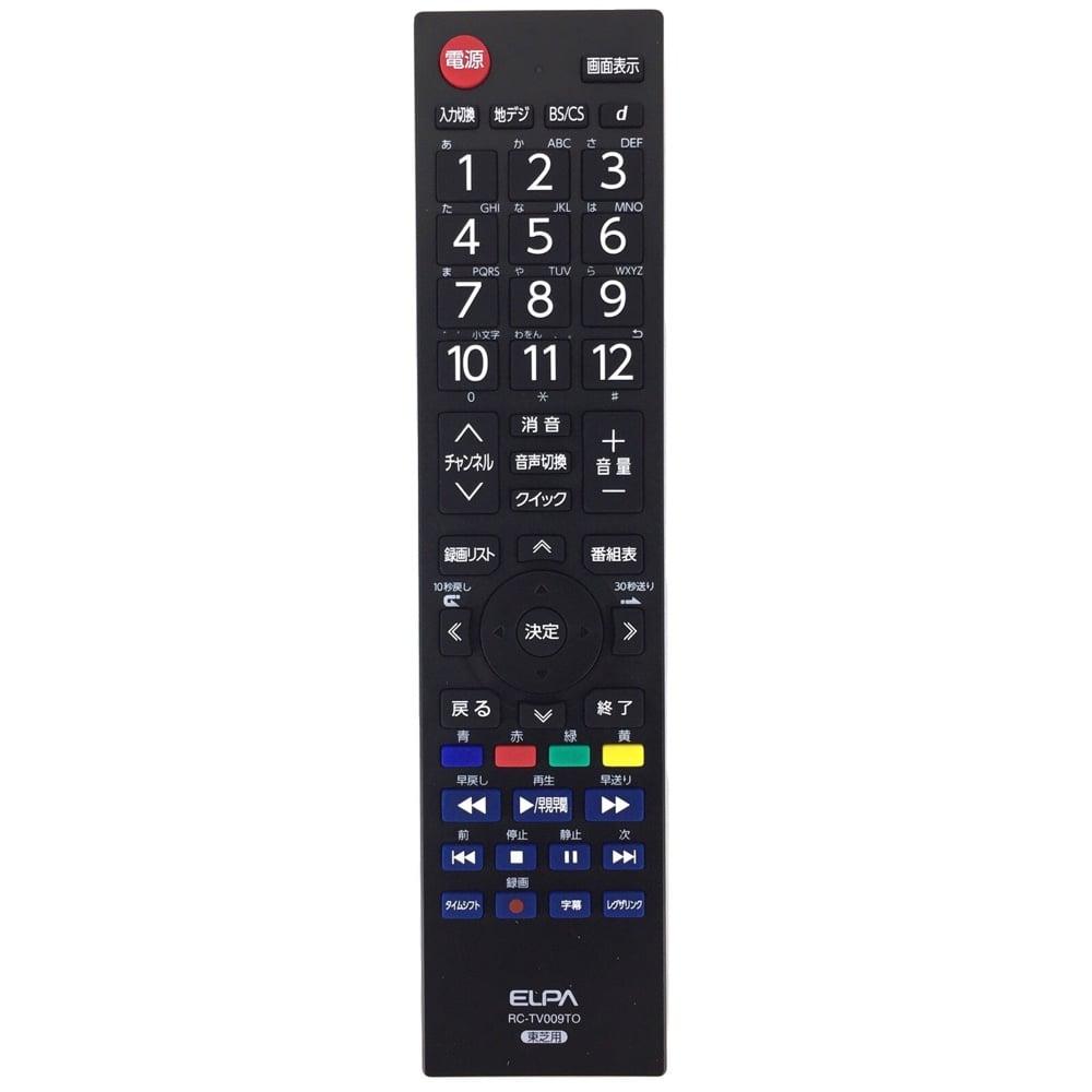 【数量限定】朝日電器 ELPA テレビリモコン 東芝用 RC-TV009TO