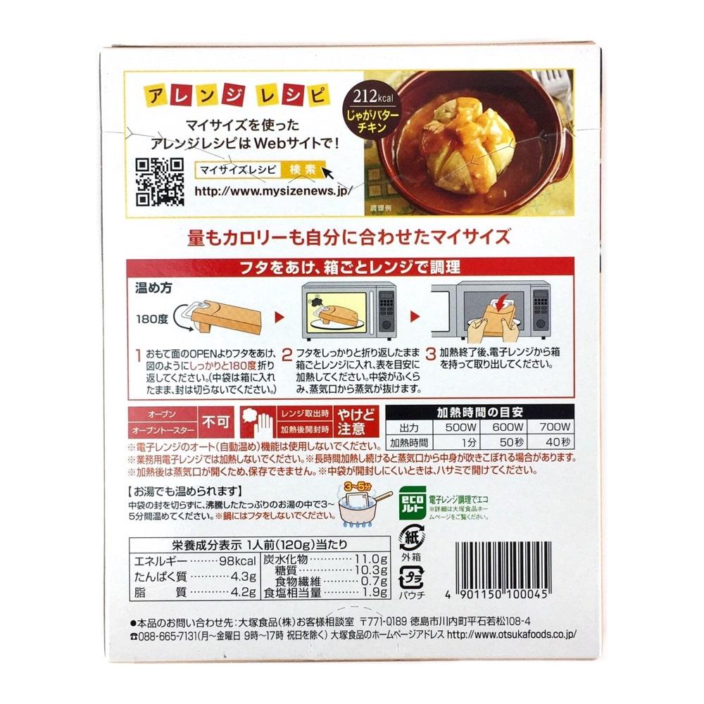 大塚食品 マイサイズバターチキンカレー 120g