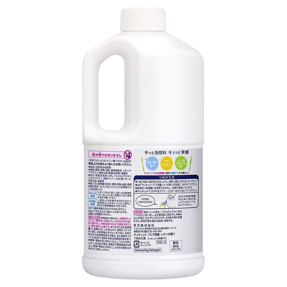 花王 キュキュット クリア除菌 レモンの香り 詰替 1380ml