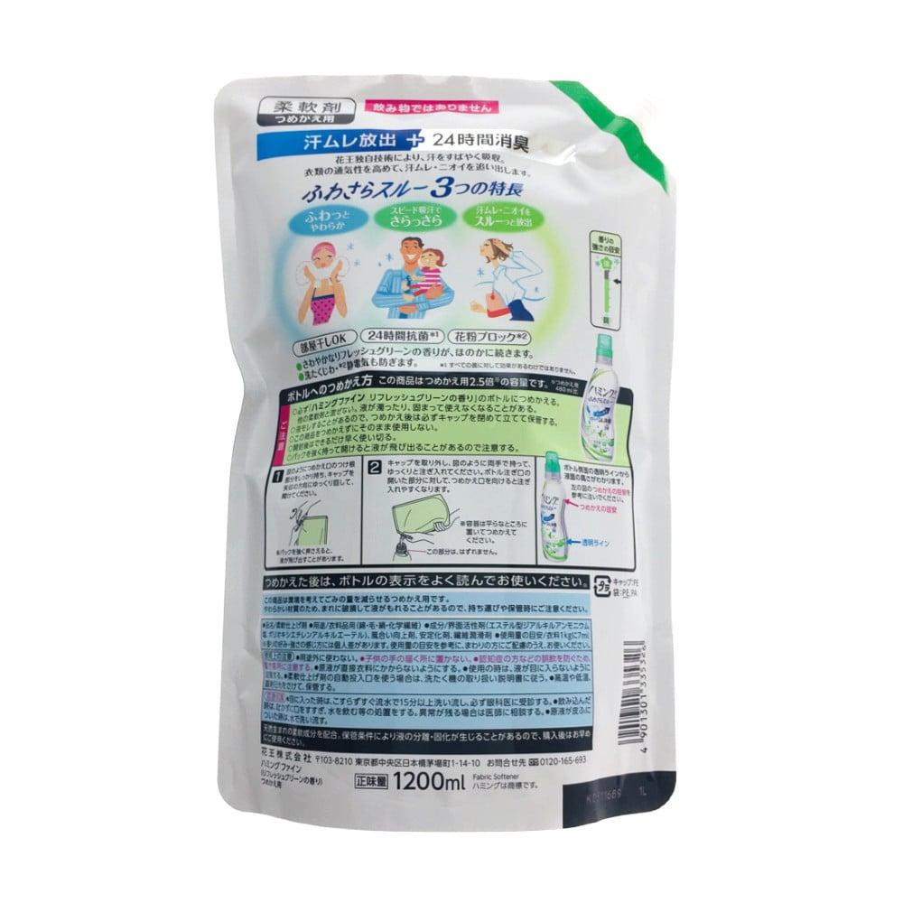 花王 ハミングファイン リフレッシュグリーンの香り 詰替 超特大 1200ml