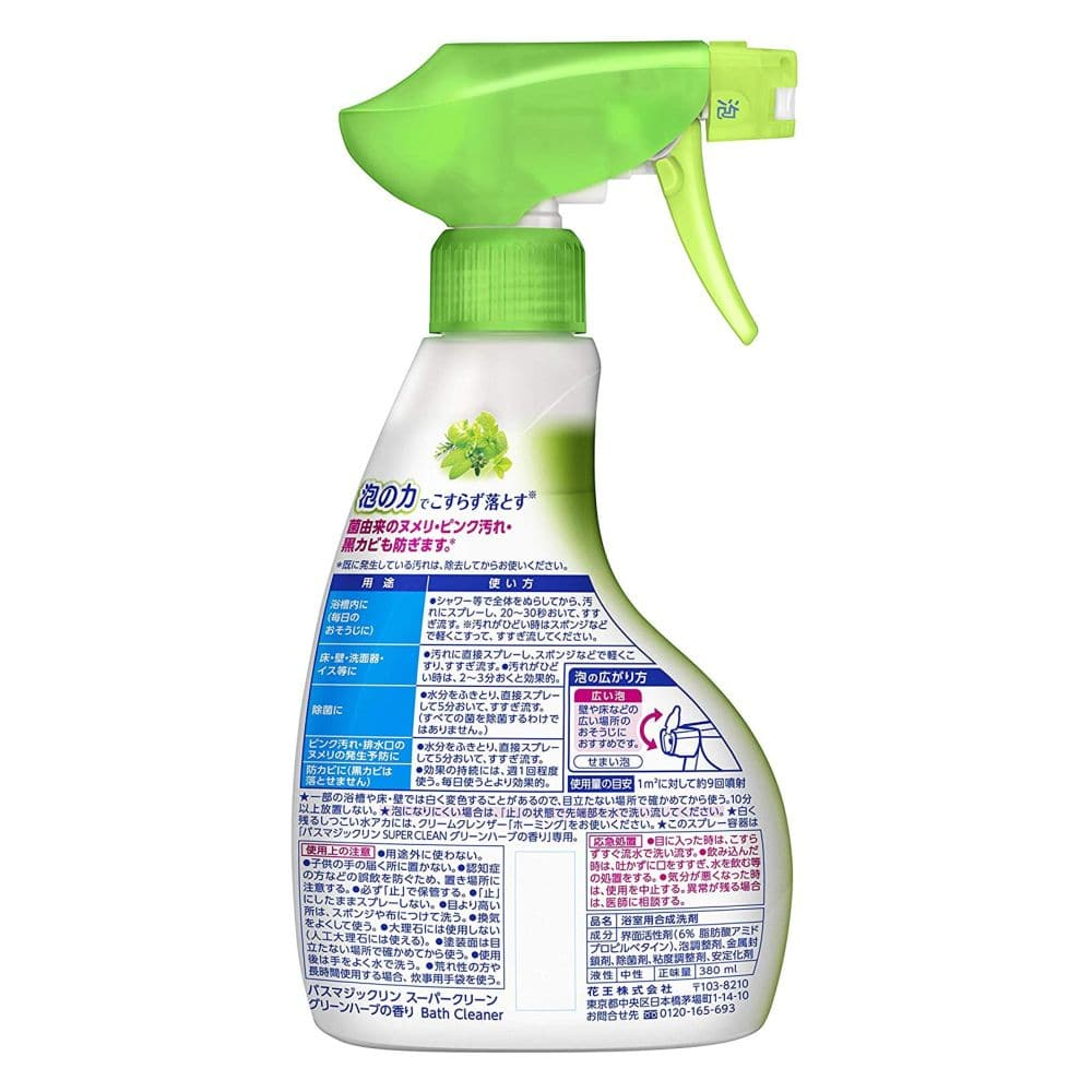 花王 バスマジックリン 泡立ちスプレー SUPER CLEAN グリーンハーブの香り 本体 380ml