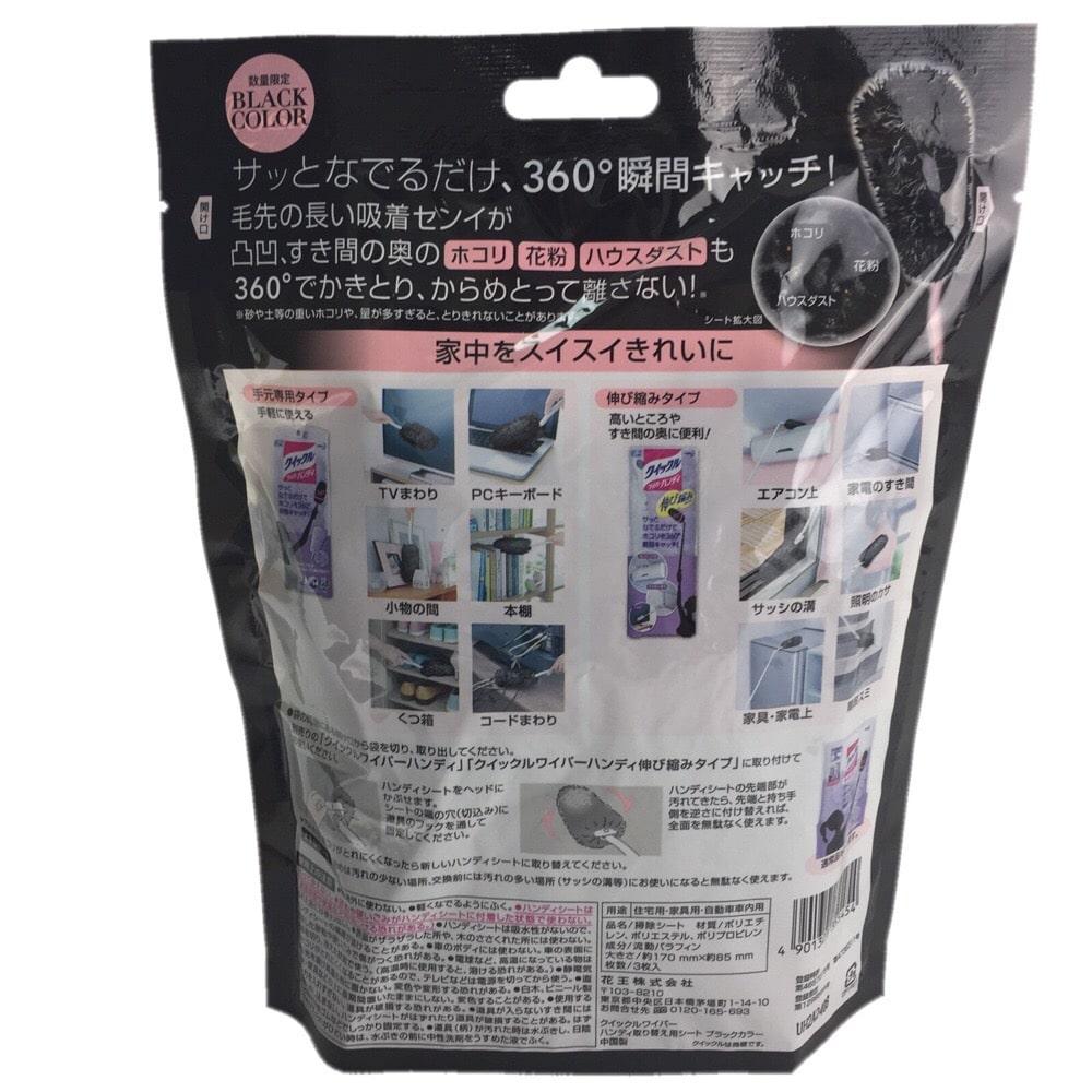 【数量限定】花王 クイックルハンディ 取り替え用シート ブラック 3枚入