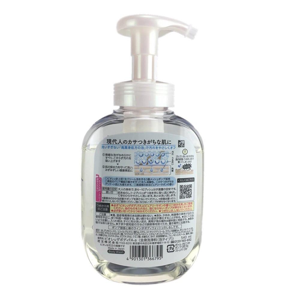 花王 ビオレu ザ ボディ 泡タイプ ピュアリーサボンの香り ポンプ 540ml