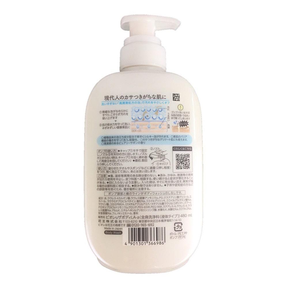 花王 ビオレu ザ ボディ 液体タイプ ピュアリーサボンの香り ポンプ 480ml