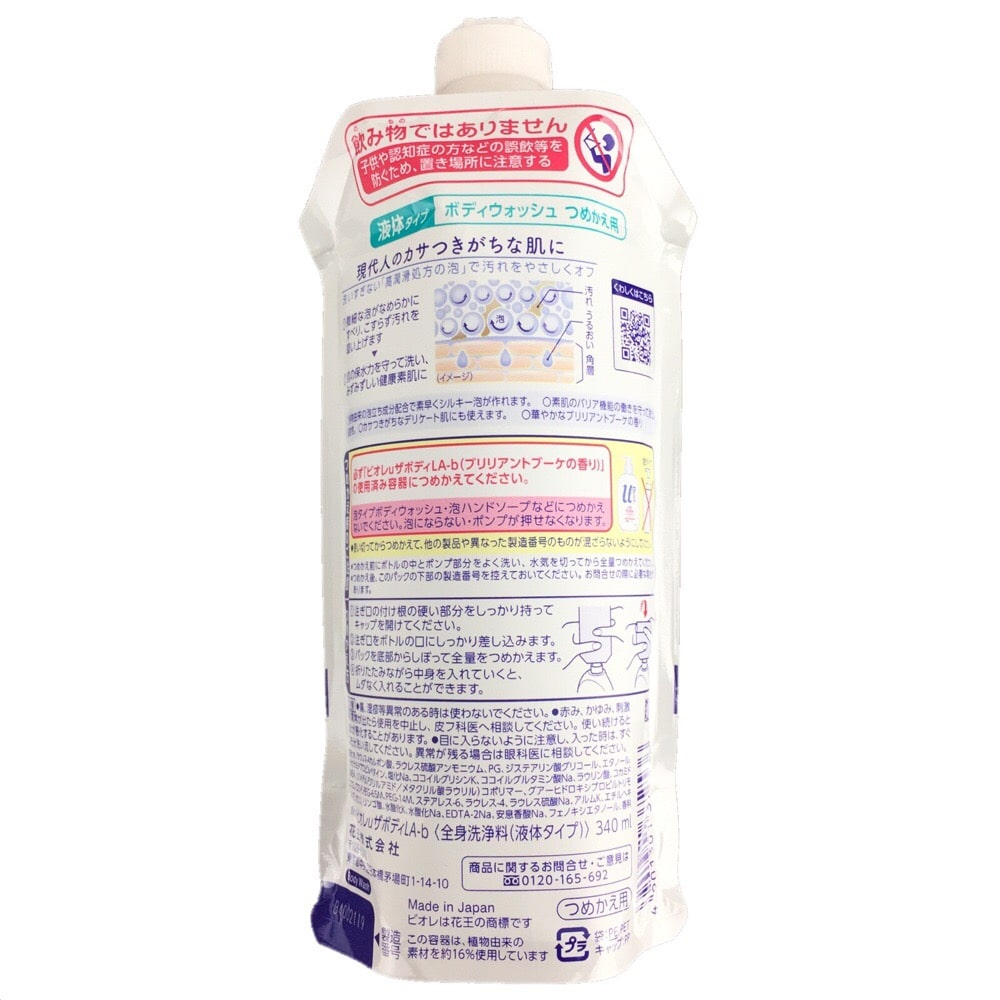 花王 ビオレu ザ ボディ 液体タイプ ブリリアントブーケの香り 詰替 340ml