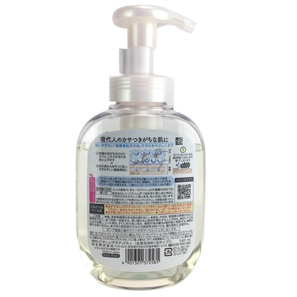 花王 ビオレu ザ ボディ 泡タイプ ヒーリングボタニカルの香り ポンプ 540ml