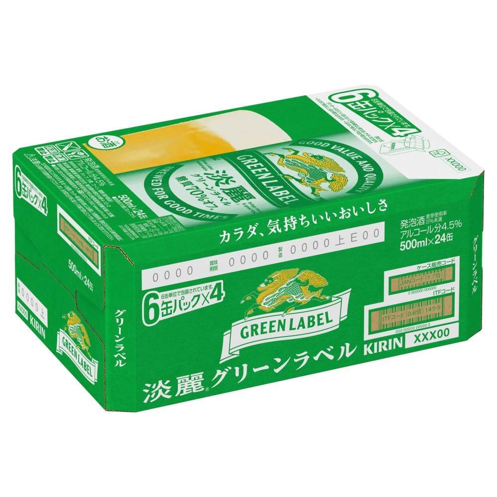【ケース販売】キリン 淡麗 グリーンラベル 500ml×24本【別送品】