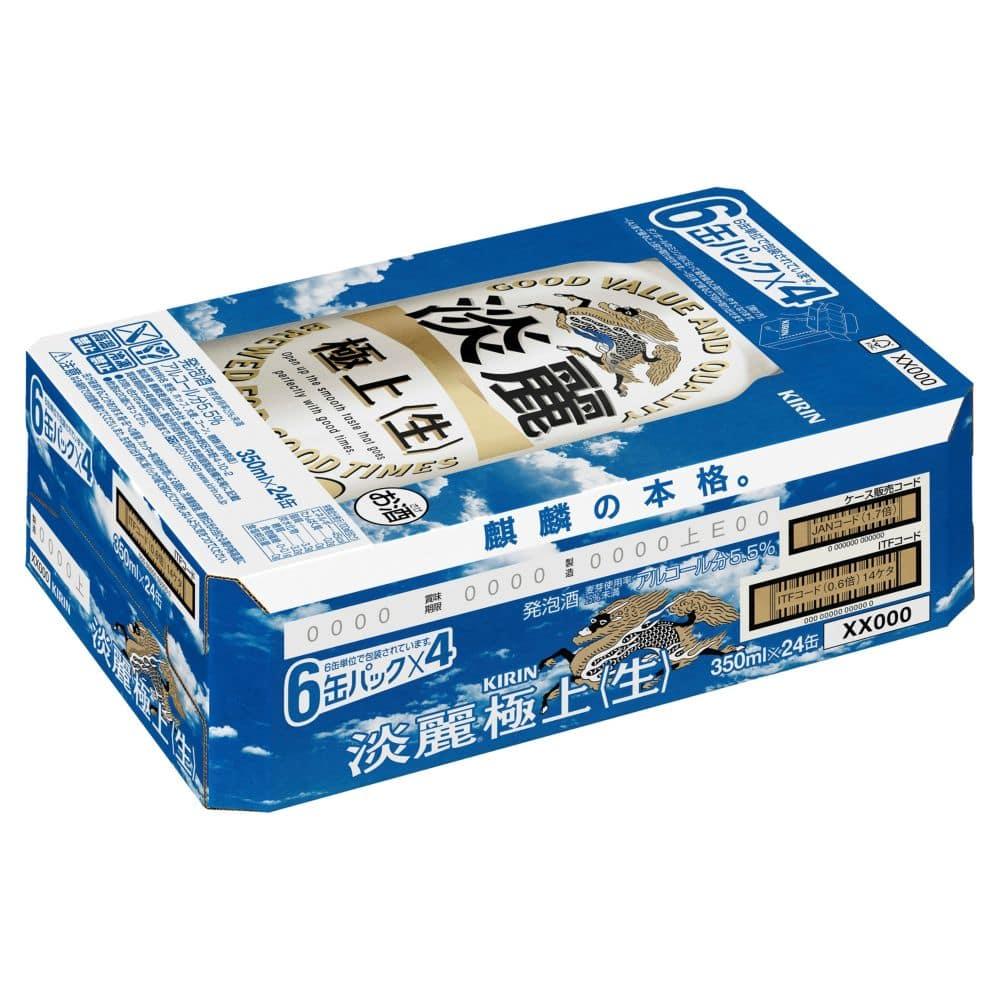 【ケース販売】キリン 淡麗極上 350ml×24缶【別送品】