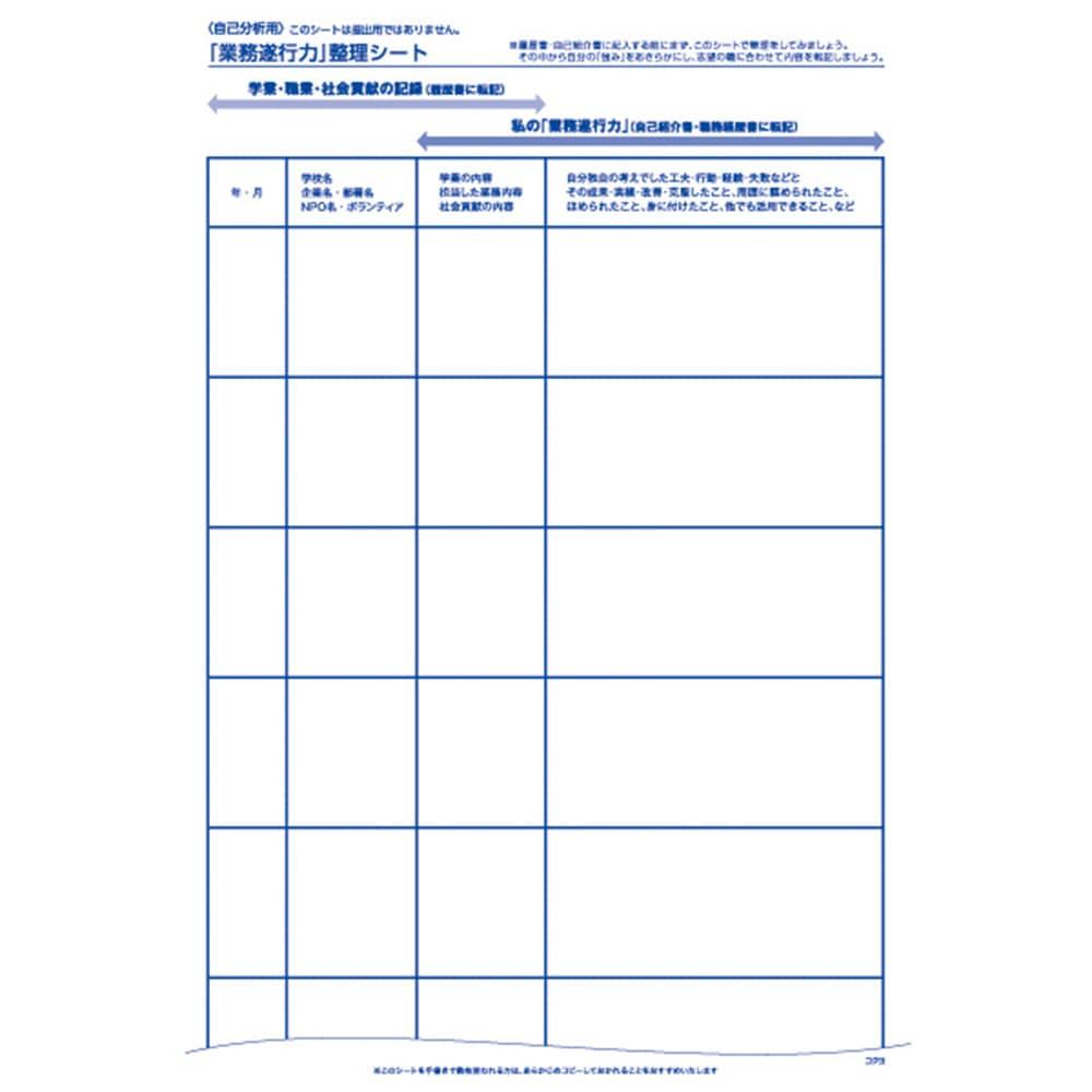 コクヨ 自分を生かす履歴書 シン-10