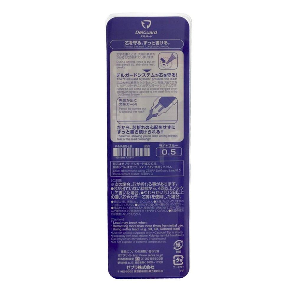 ゼブラ シャープペンシル デルガード 0.5mm ライトブルー