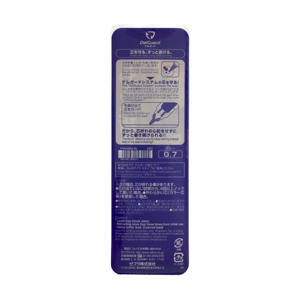 ゼブラ シャープペンシル デルガード 0.7mm ブルー P-MAB85-BL