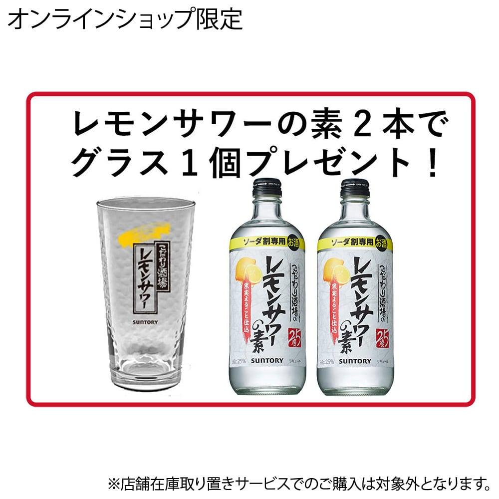 こだわり 酒場 の レモン サワー グラス