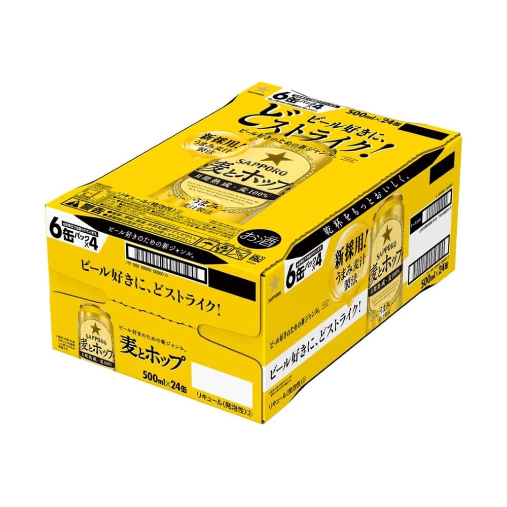 【ケース販売】サッポロ 麦とホップ 500ml×24本【別送品】