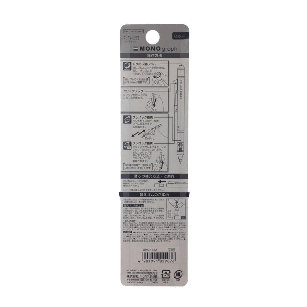 モノグラフ シャープペンシル 0.5mm