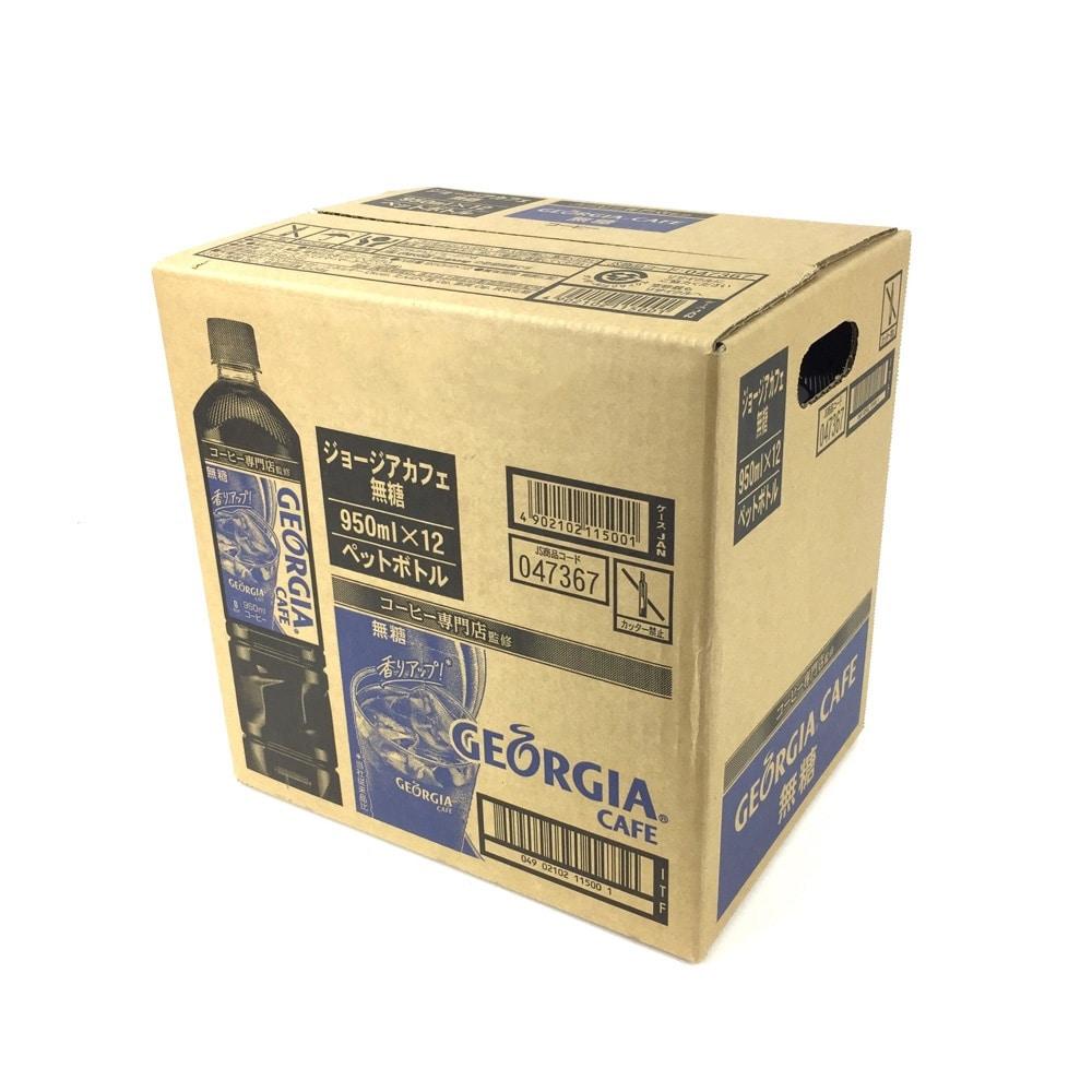 【ケース販売】ジョージアカフェ ボトルコーヒー 無糖 950ml×12本