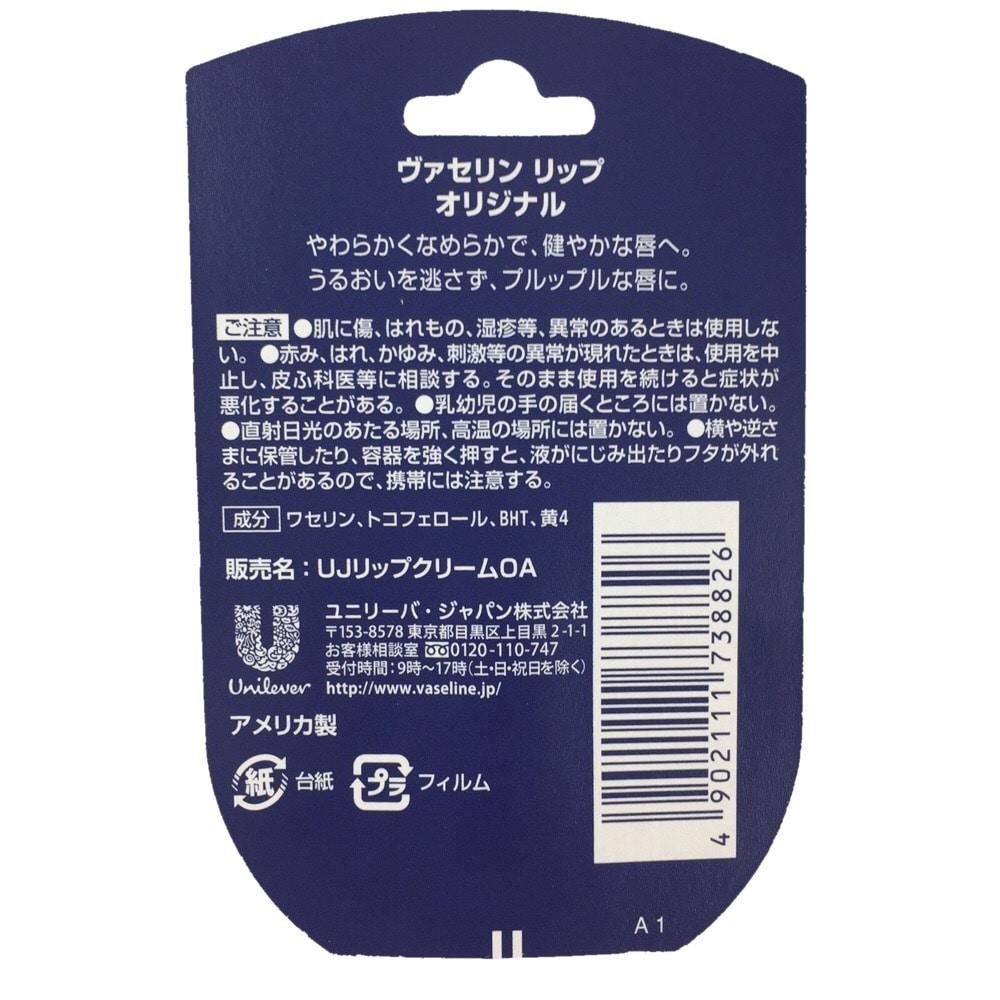 ユニリーバ・ジャパン ヴァセリン リップ オリジナル 7g