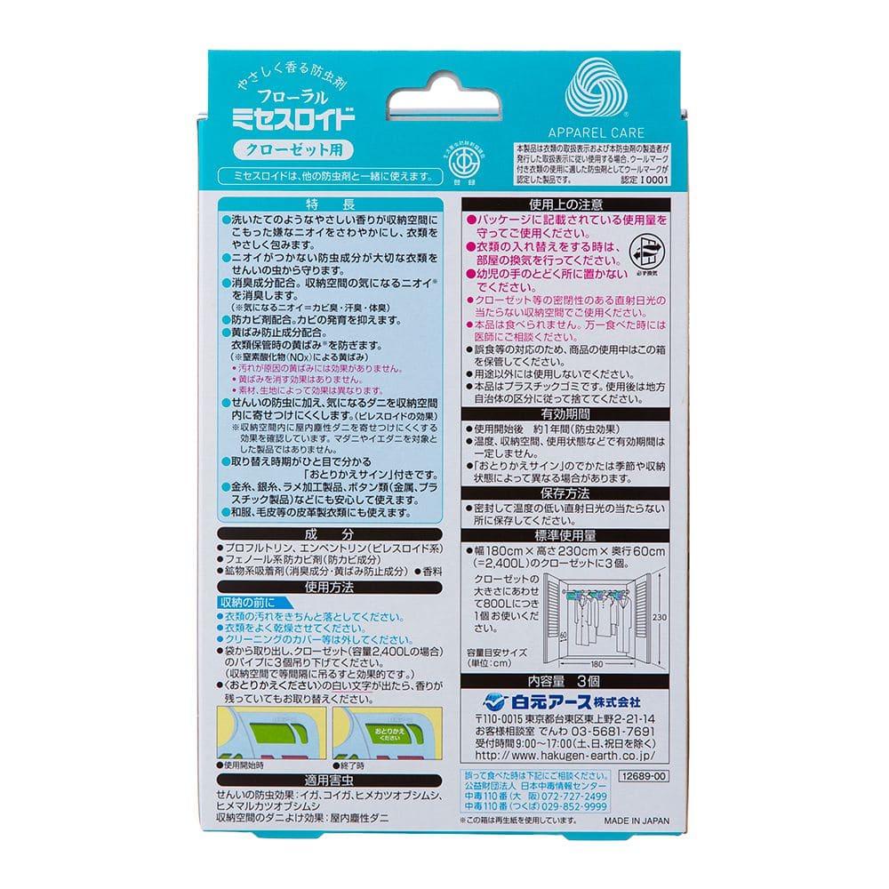 【数量限定】白元アース フローラルミセスロイド クローゼット用 ホワイトアロマソープの香り 3個入