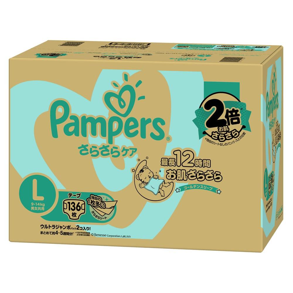 P&G パンパース クラブパック (テープ) Lサイズ [9-14kg] 136枚(68枚×2個)