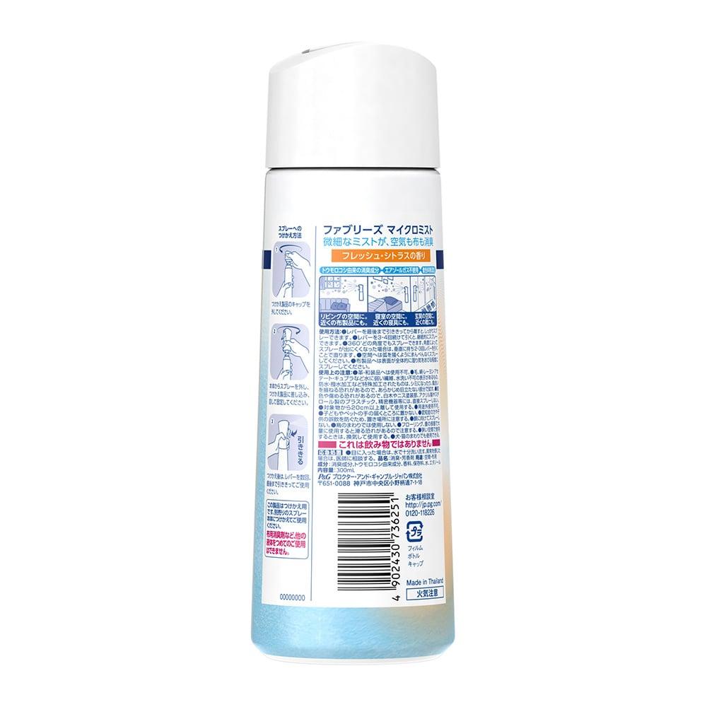 P&G ファブリーズ マイクロミスト フレッシュ・シトラスの香り 付替 300ml