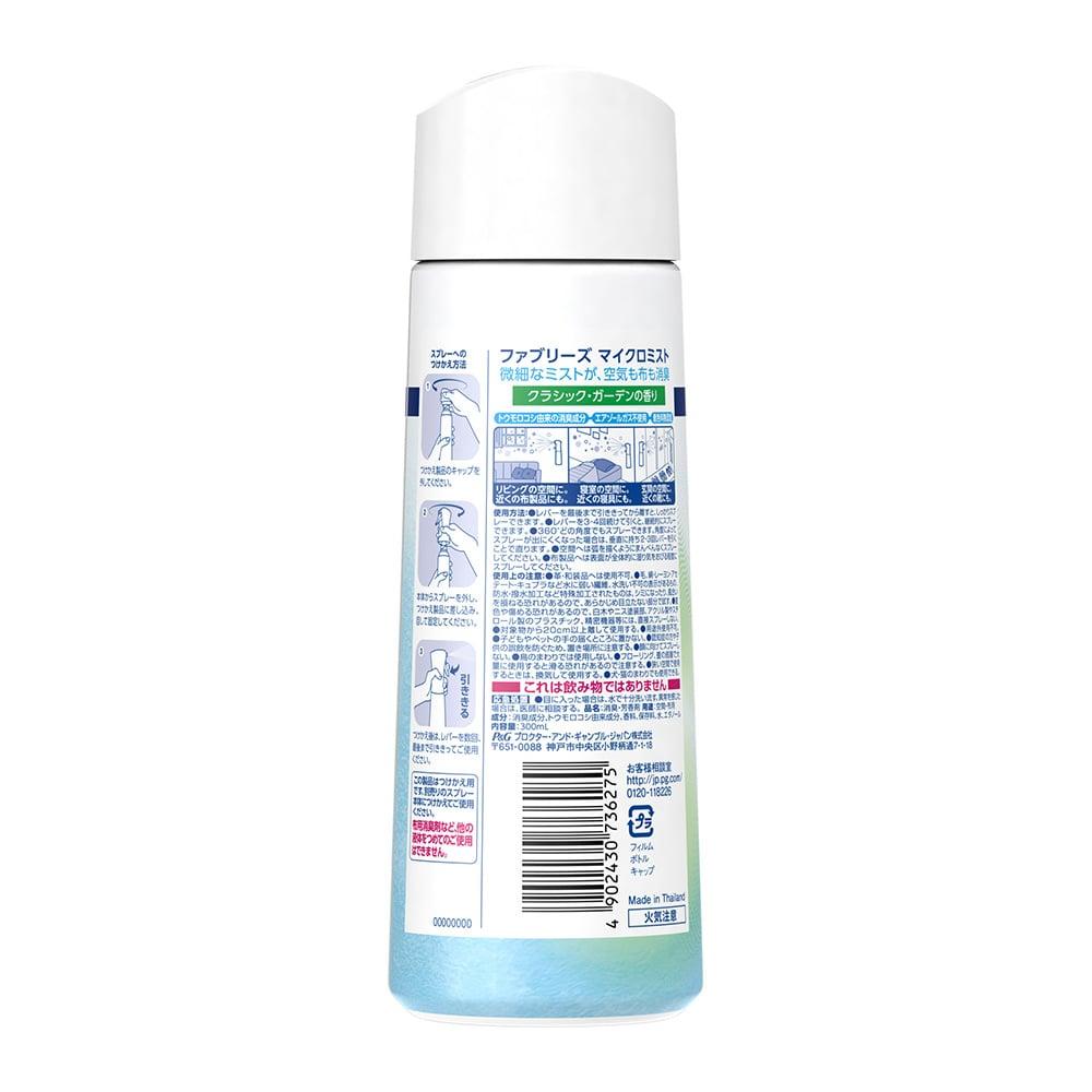 P&G ファブリーズ マイクロミスト クラシック・ガーデンの香り 付替 300ml
