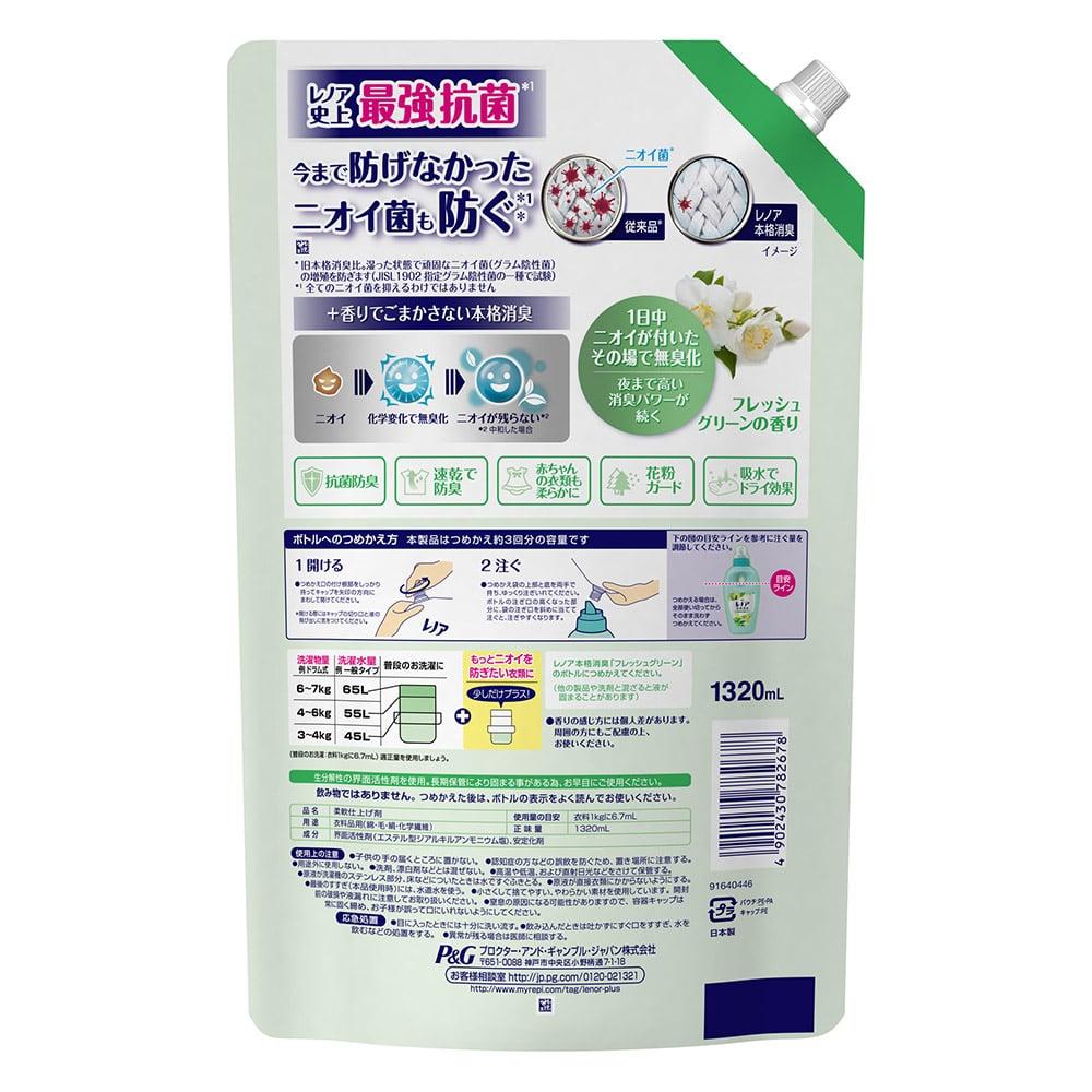 【数量限定】レノア 本格消臭 柔軟剤 詰替超特大 フレッシュグリーンの香り 1320ml