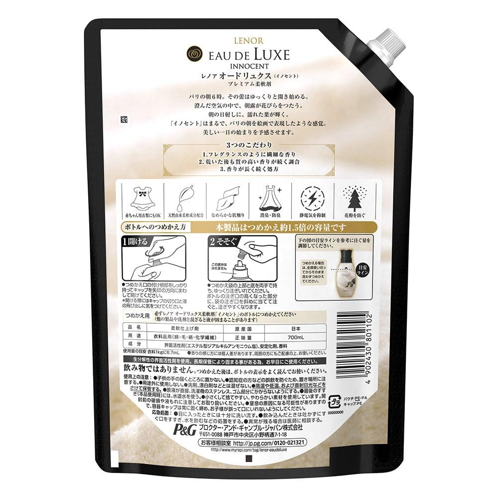 【数量限定】レノア オードリュクス イノセント 詰替用特大 700ml 柔軟剤